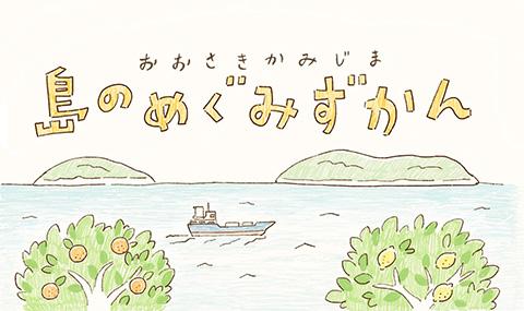 島のめぐみ図鑑
