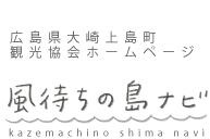 風待ちの島ナビ。広島県大崎上島町観光協会ホームページ