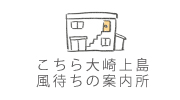 こちら大崎上島風待ちの案内所