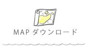 MAPダウンロード